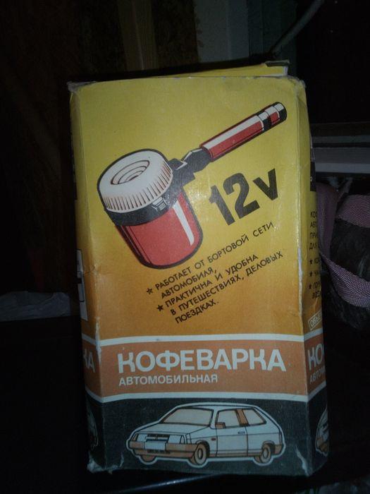Кофеварка автомобильная Харьков - изображение 1
