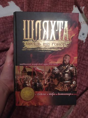 """Книга""""Шляхта: честь та гонор"""", історія"""