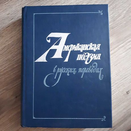 Американская поэзия в русских переводах.