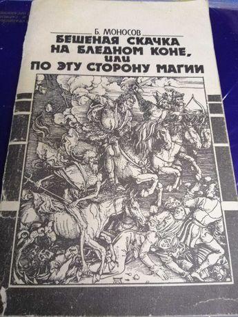 Моносов Б. Бешеная скачка на бедном коне или по ту сторону магии.