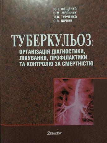 Продам книгу Туберкульоз