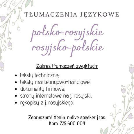 Tłumaczenia język rosyjski