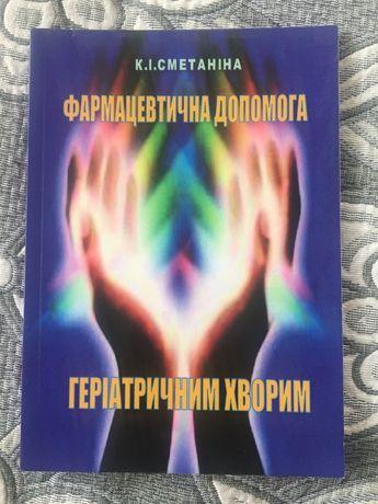 Фармацевтична допомога Геріатричним хворим К.І. Сметаніна