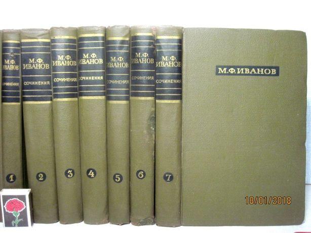 Иванов Собрание сочинений 7 т. 1963 Животноводство Овцеводство Свиново