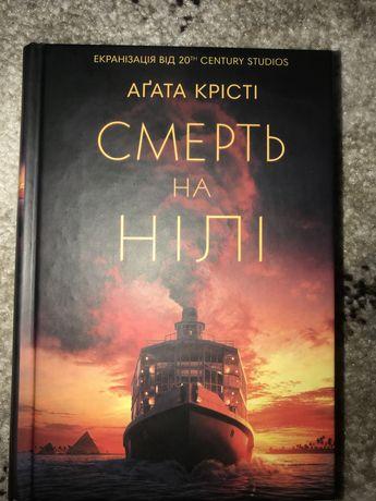 «Смерть на Нілі» Агата Крісті
