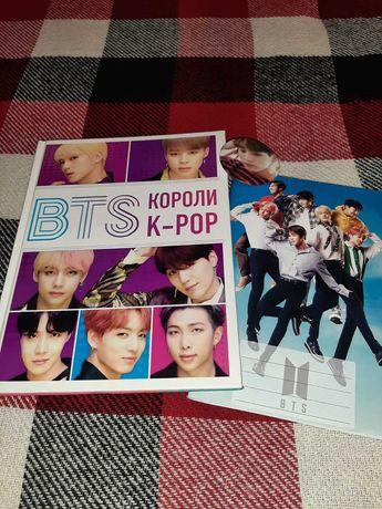Книга BTS - короли k-pop