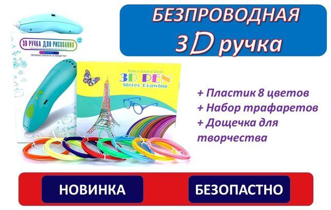 ЗD Ручка на аккумуляторе, ЗД принтер, 8 цветов эко-пластика +трафарет