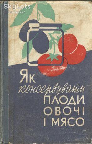 Як консервувати плоди, овочі і м'ясо