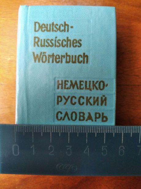 Немецко-русский словарь (карманный)