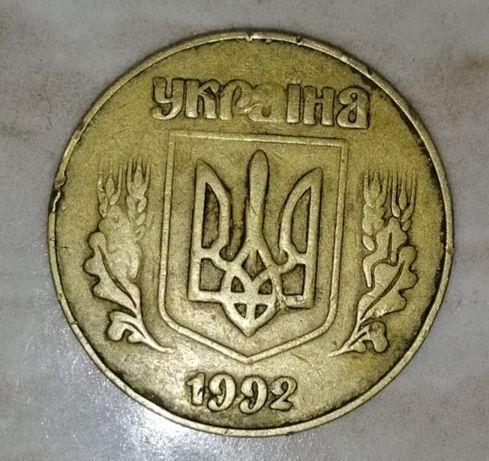 """50 коп"""" 1992р""""... 3(1)"""