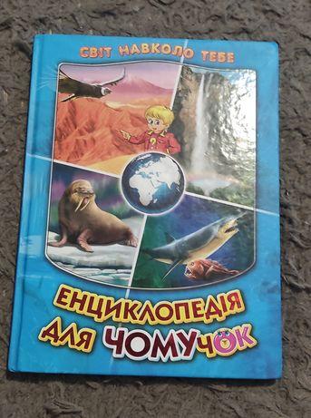 """Книга ,, Енциклопедія для Чомучок"""""""