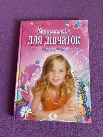 Детская книга энциклопедия для девочек