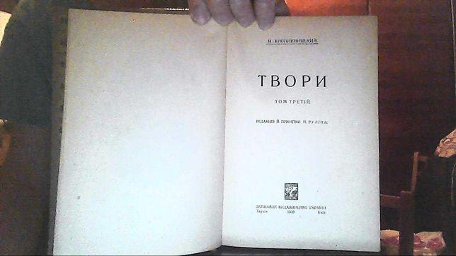 Марко Кропивницький. Твори. 1930р.