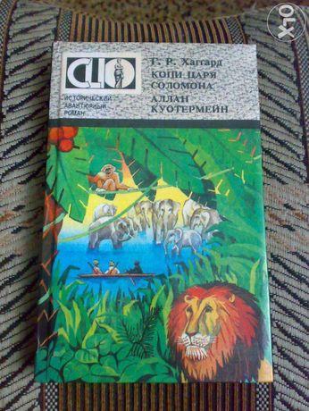 Книга Г.Р.Хаггард. Копи царя Соломона