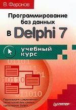 Книги по программированию для школы, и высших учебных заведений!
