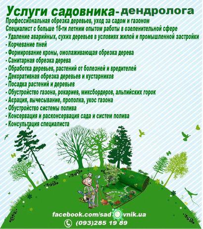 Садовник - дендролог. Ландшафтный дизайн/ Автополив. Уход за участком