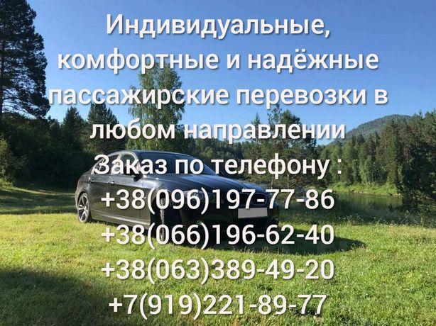 Комфортные пассажирские перевозки Харьков-Белгород, Белгород-Харьков