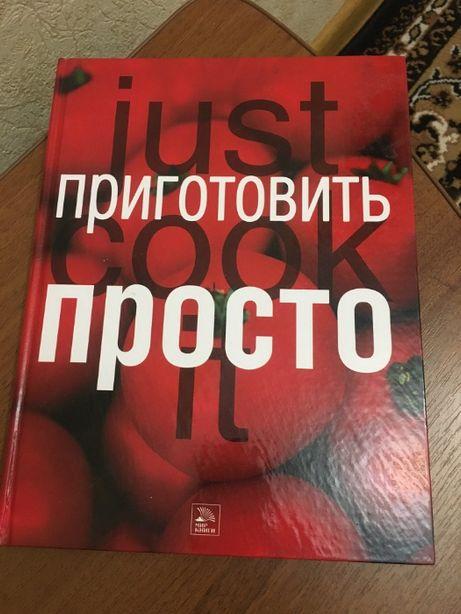 """Книга """"Приготовить просто"""" изд-во """"Мир книги"""",159 стр."""