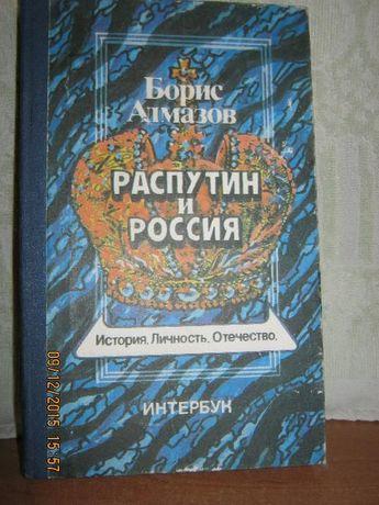 Распутин и Россия Алмазов Б.