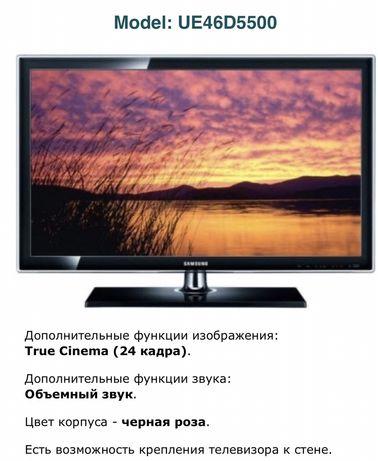 Телевизор SAMSUNG UE46D5500