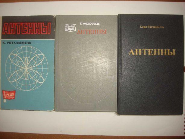 Книга  Антенны   конструкции