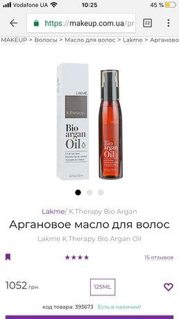 Lakme Bio Argan Oil Аргановое масло