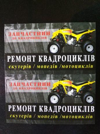 Ремонт квадроциклів мопедів мотоциклів скутерів