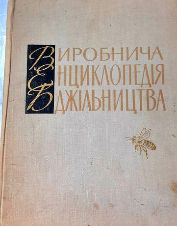 Виробнича енциклопедія бджільництва К. Урожай 1966 г.