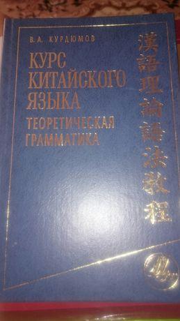 Курс китайского языка теоретическая грамматика