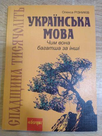 Украiнська мова Олекса Рiзникiв
