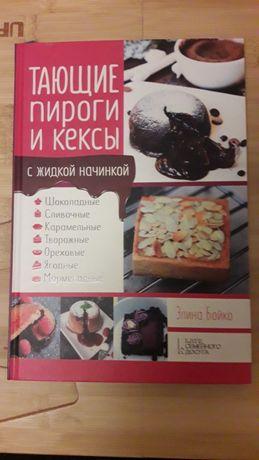 Тающие пироги и кексы с жидкой начинкой. - Элина Бойко