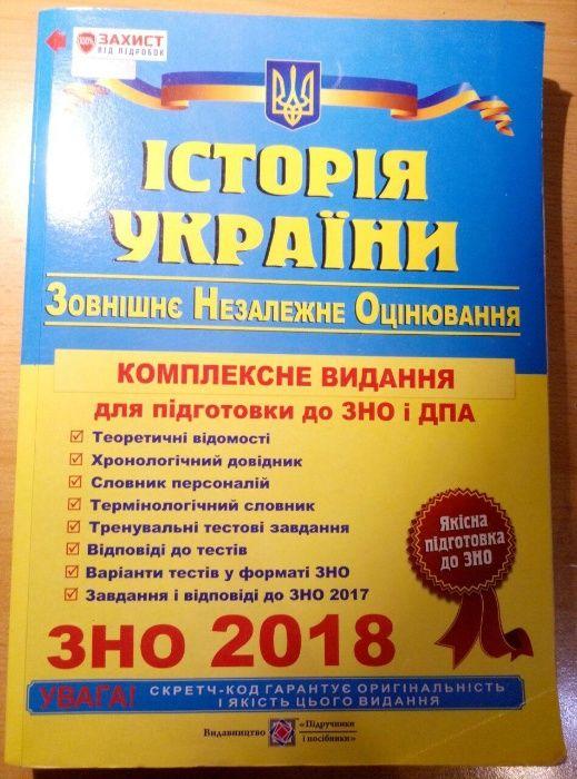 ЗНО історія 2018 рік Макаров - изображение 1