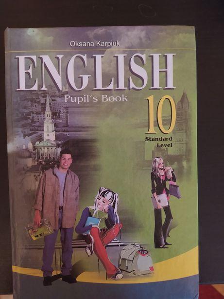 Учебник English для 10 класса Oksana Karpiuk 2013 г