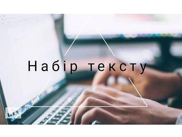 Перекладач , копірайтер, набір тексту