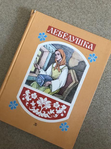 Книга Русские волшебные сказки Лебёдушка
