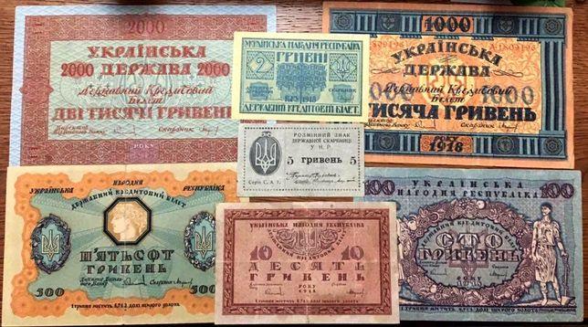 Набор гривень УНР, 1918 - 1919 годы