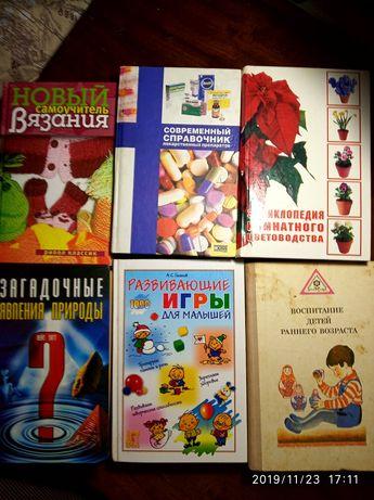 Книги на разную тематику