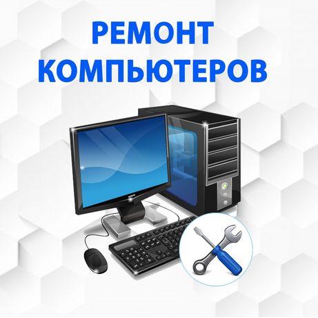 Ремонт, діагностика комп'ютерів, установка Windows за доступною ціною