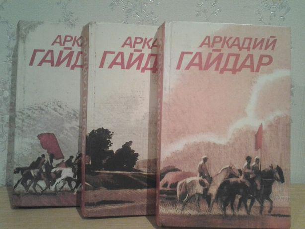 Сочинения Аркадия Гайдара в трёх томах