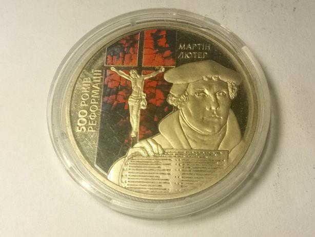 5 грн Мартін Лютер