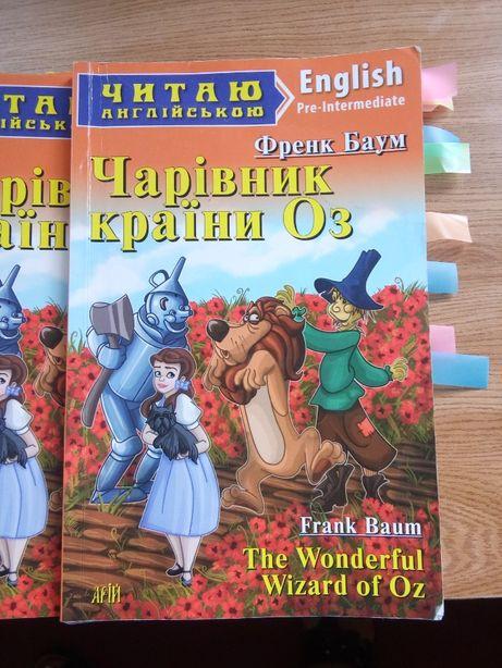 Wizart of Oz. Чарівник Країни Оз. Домашнее чтение