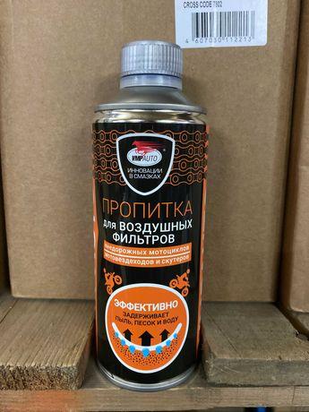 Пропитка (масло) для поролоновых воздушных фильтров 350 мг
