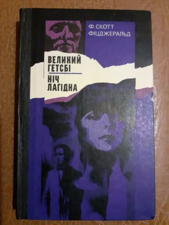 Продаётся книга Ф.Скотт Фицджеральд Великий Гетсби Ночь нежна