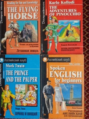 книги на англ.языке для детей