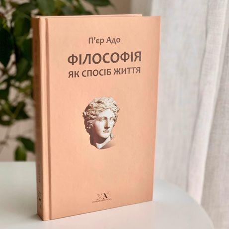"""П'єр Адо """"Філософія як спосіб життя"""""""