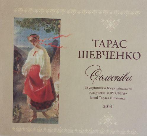 Подарункові диски з творами Т.Шевченка до 200-річчя від дня наролджен