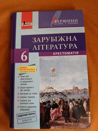Зарубіжна література - хрестоматія для 6 класу