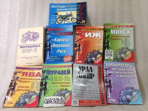Мотоциклы,мопеды,эксплуатация и ремонт,Днепр,Минск,Альфа,К-750,книга .