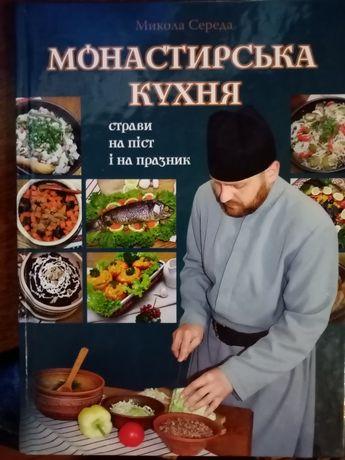 Монастирська кухня. Книга