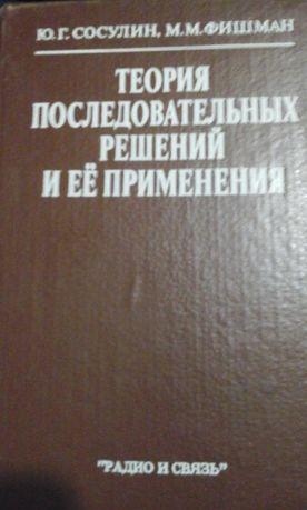 Учебники старые СССР Теория последовательных решений Сосулин Фишман